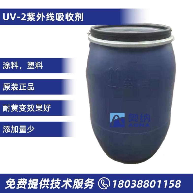 UV-2紫外线吸收剂
