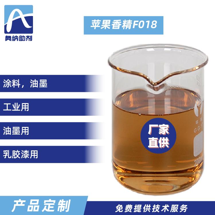 苹果香精   F018