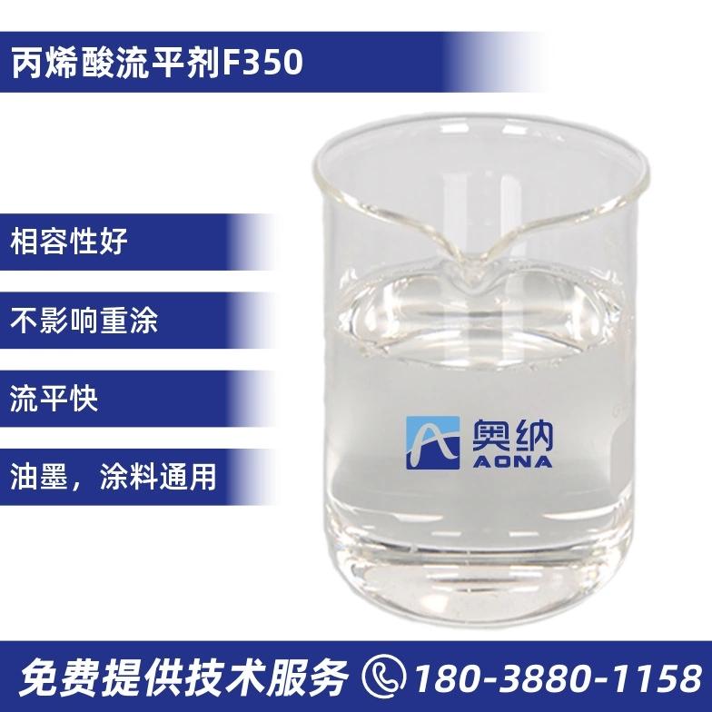 丙烯酸流平剂F360