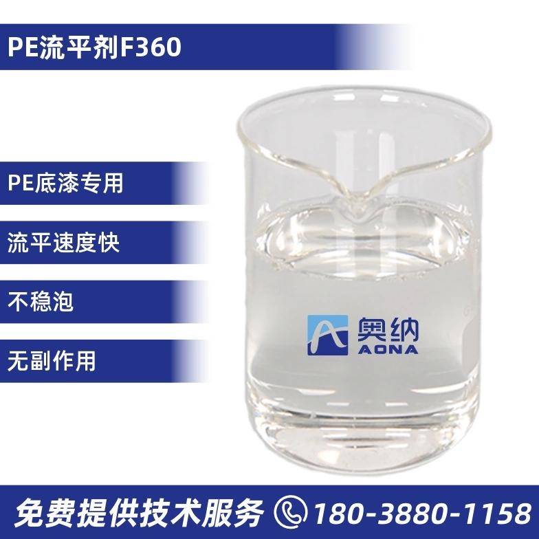PE流平剂F360