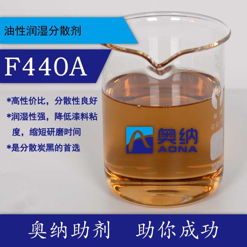 一款代替BYK163的分散剂F440A