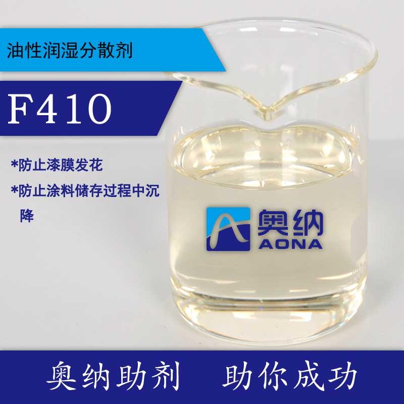 油性润湿分散剂F410【四川奥纳新材料有限公司】