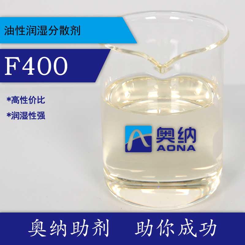 油性润湿分散剂F400【四川奥纳新材料有限公司】