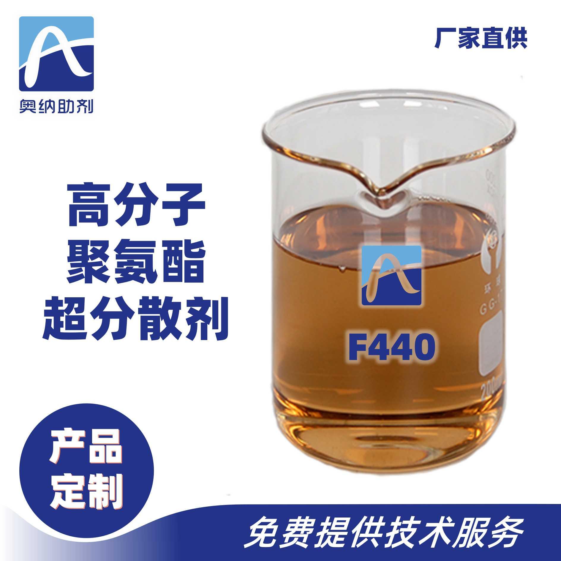 高分子聚氨酯超分散剂  F440