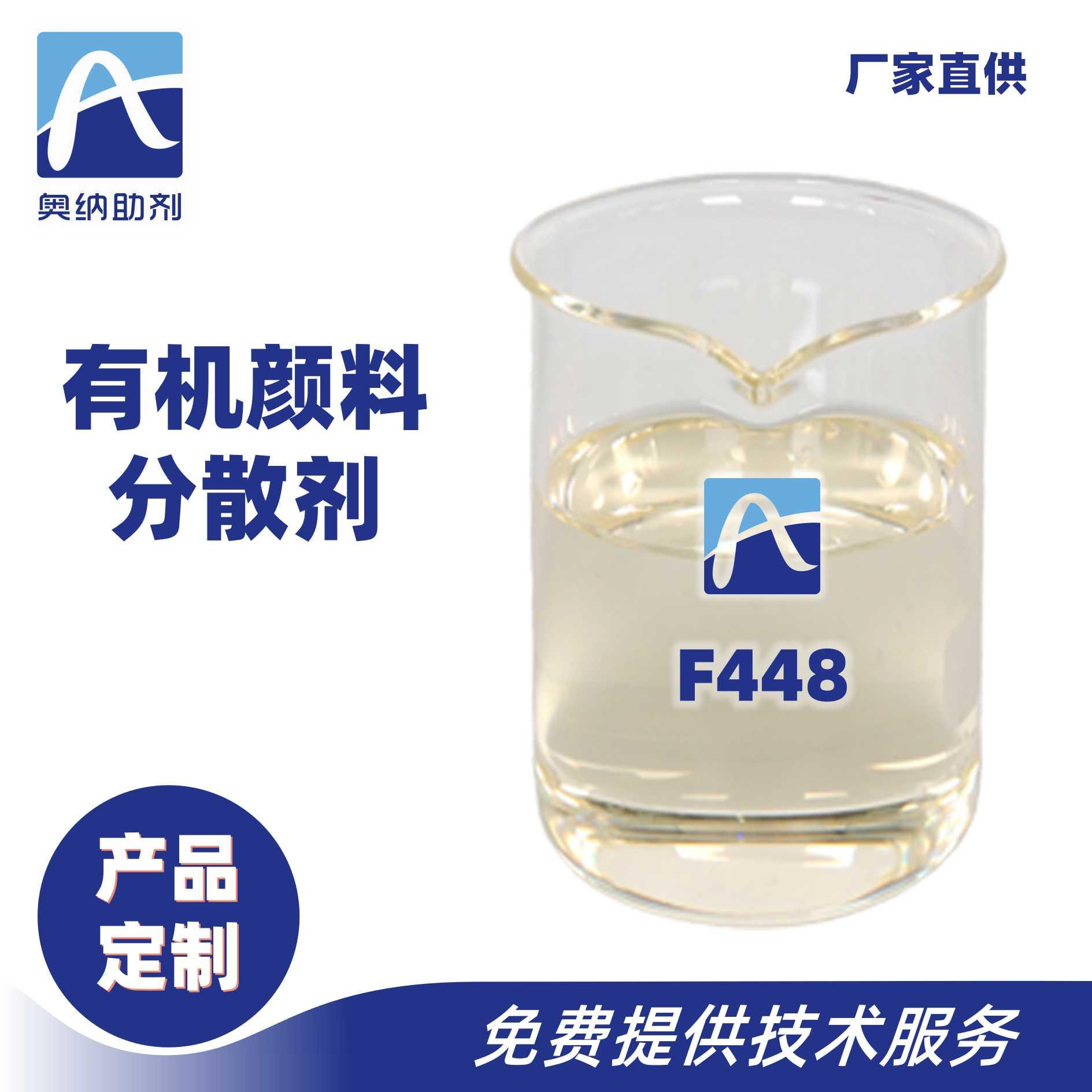 有机颜料分散剂  F448