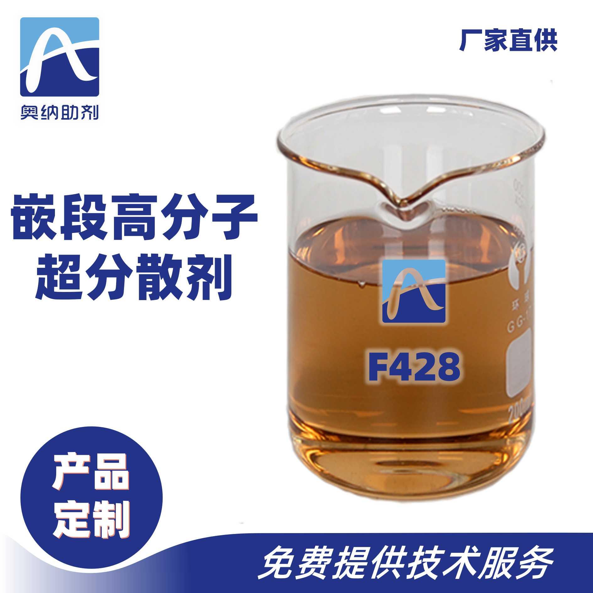嵌段高分子超分散剂  F428
