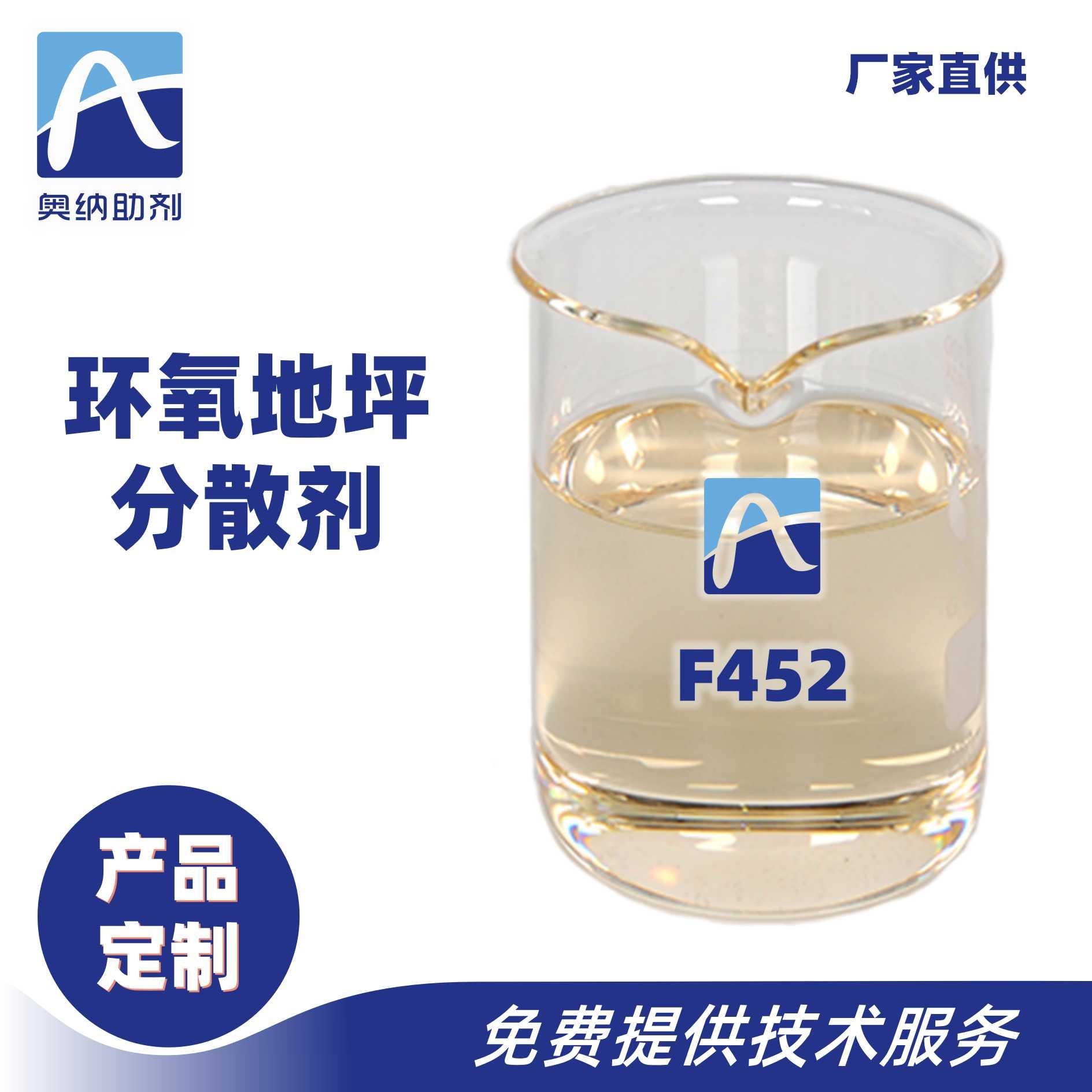 环氧地坪分散剂  F452