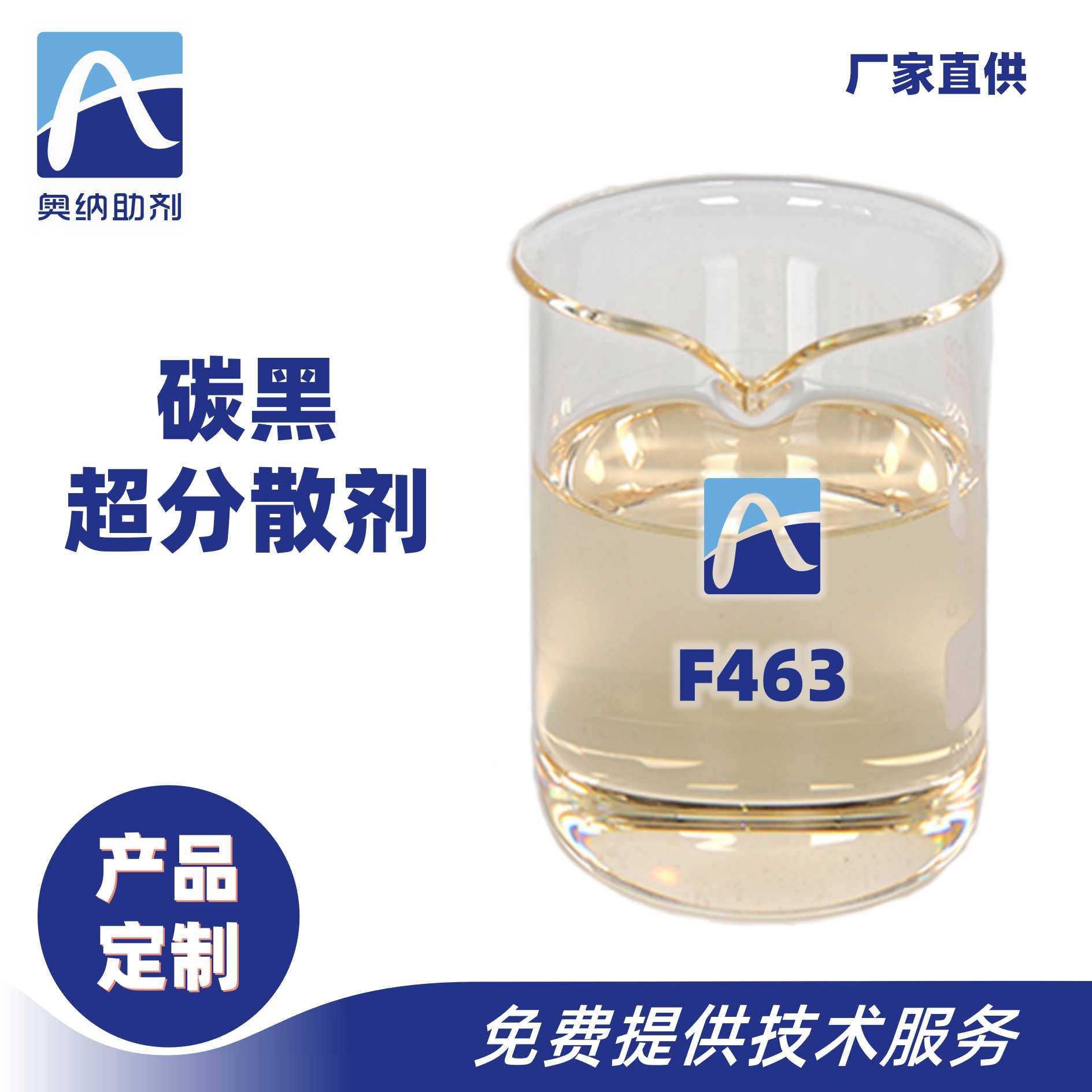 碳黑超分散剂  F463