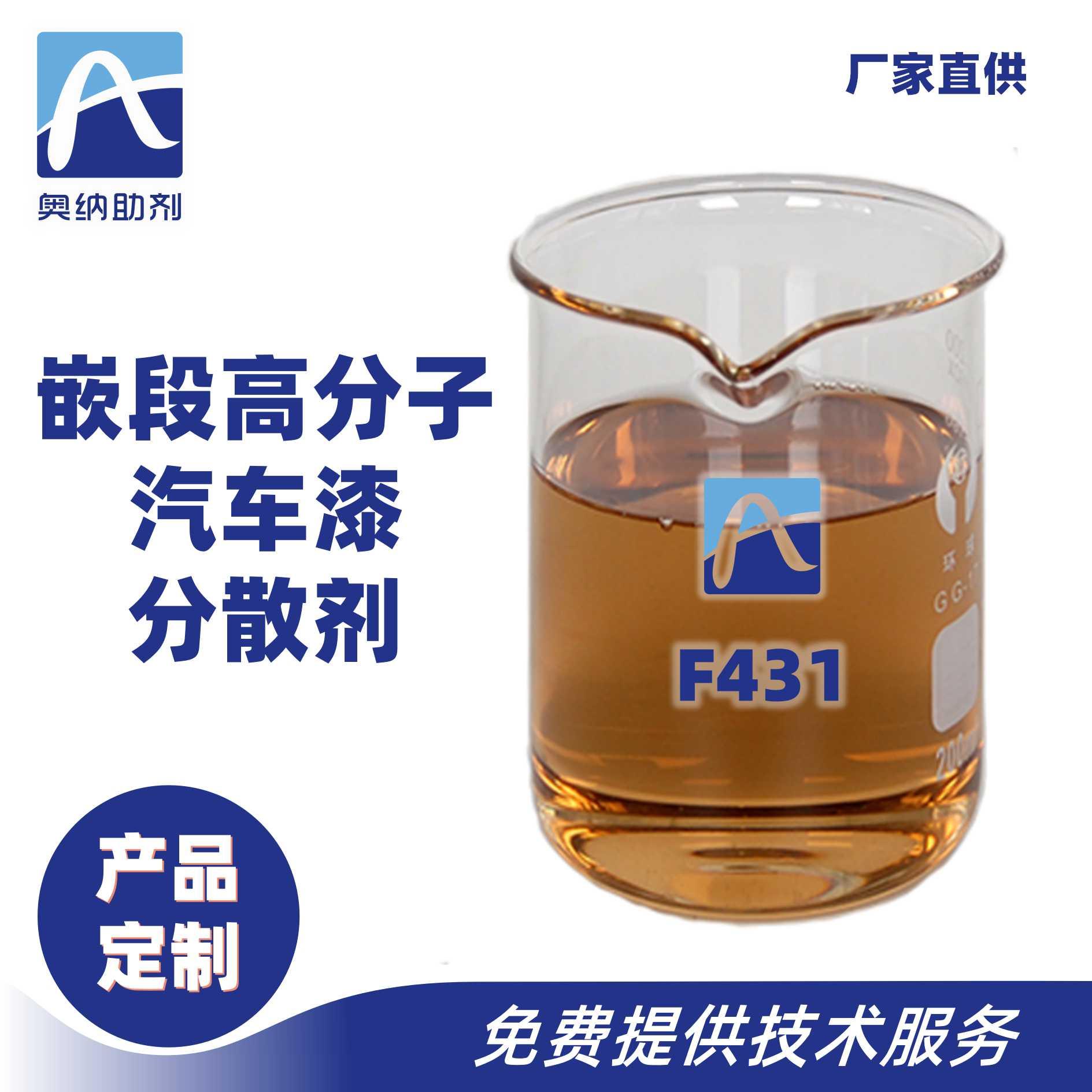 嵌段高分子汽车漆分散剂  F431