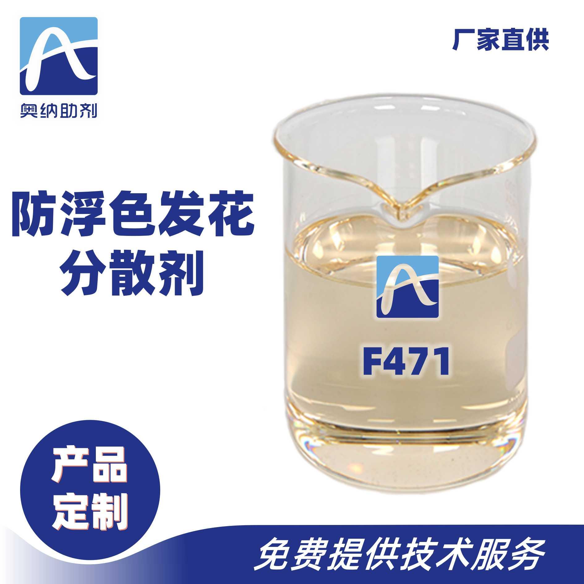 防浮色发花分散剂    F471