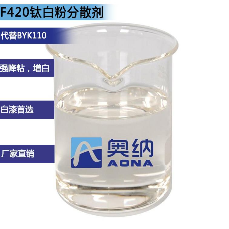 钛白粉专用分散剂  F420
