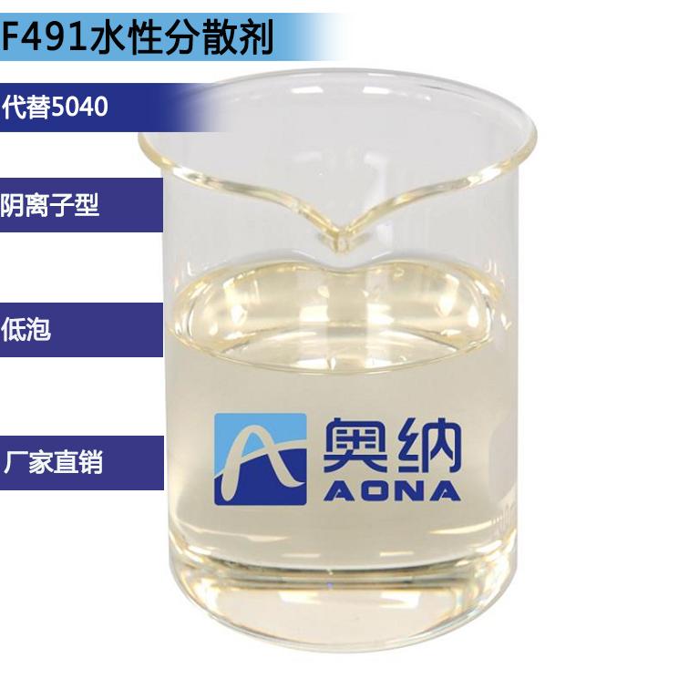 F491水性分散剂5040