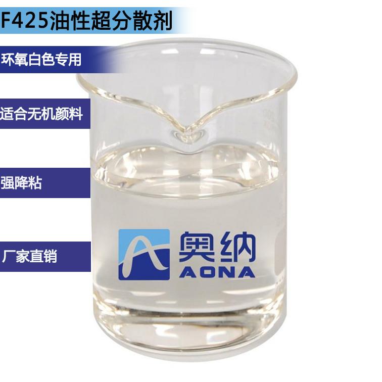 环氧色浆超分散剂  F427