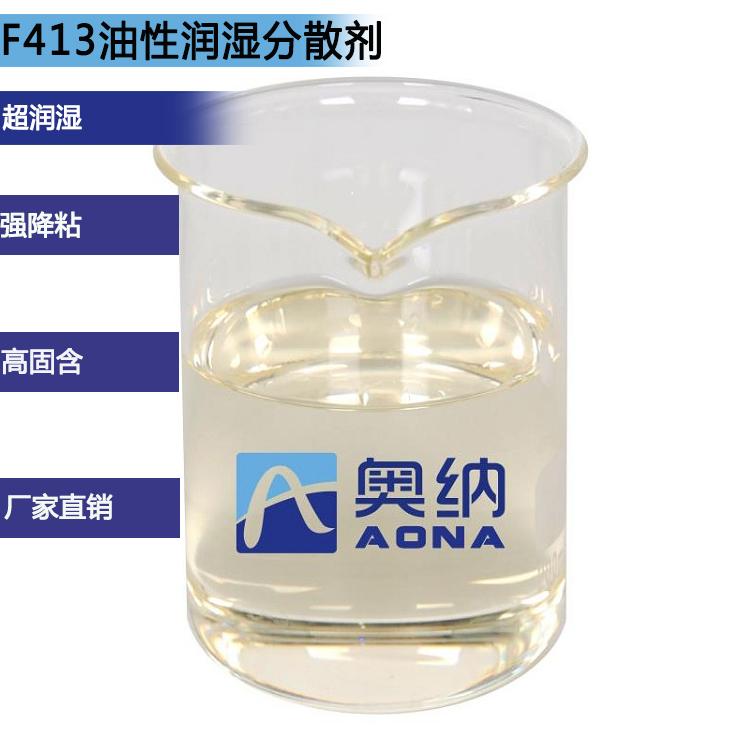 油性润湿分散剂  F413