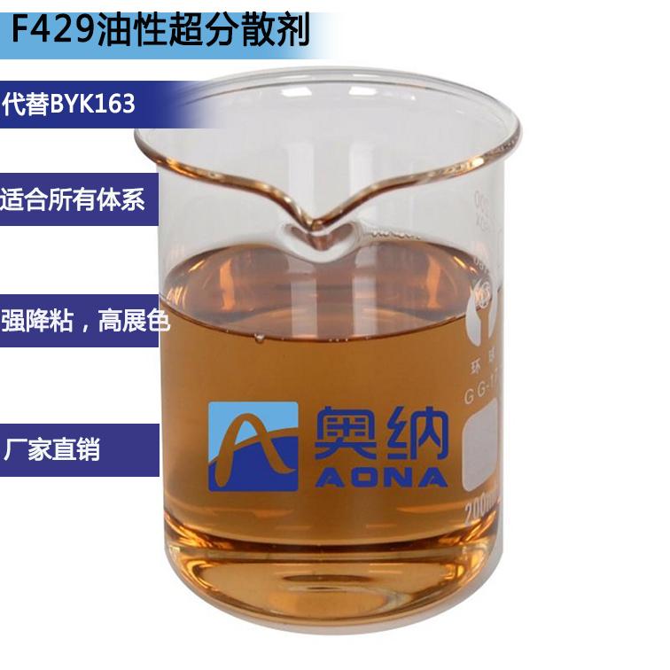 F429超分散剂