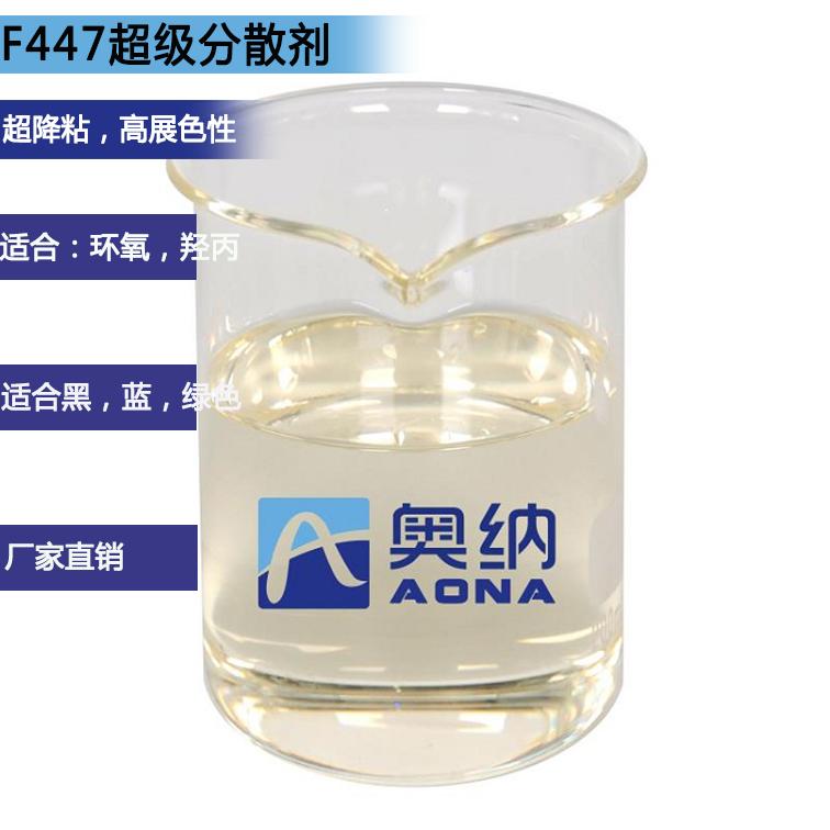 F447超级分散剂