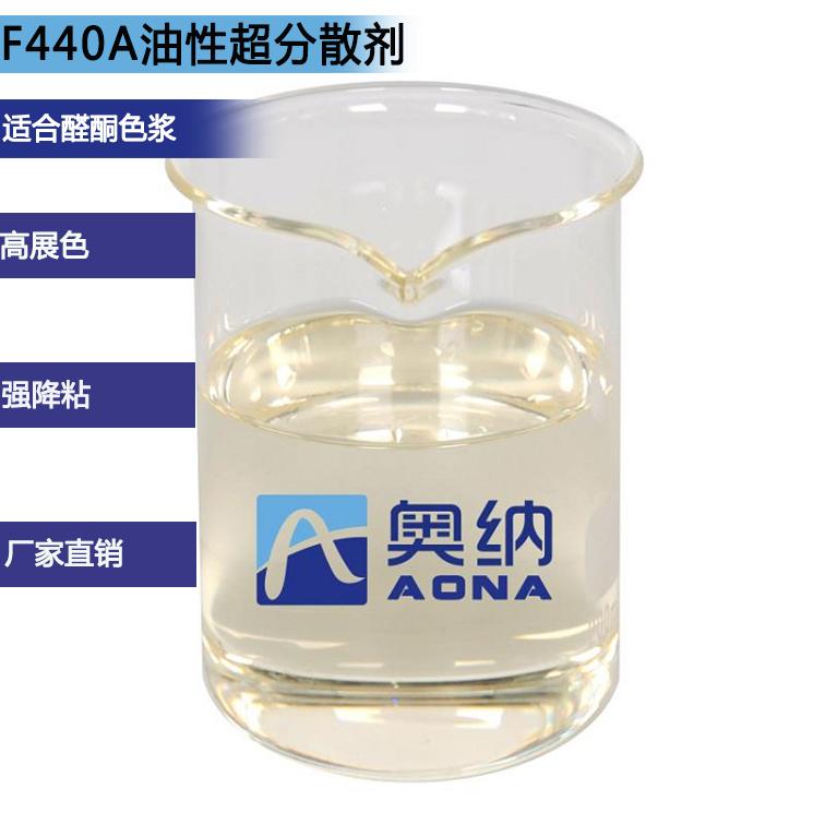 F440A油性超分散剂