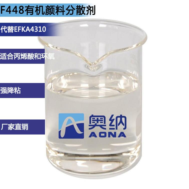 F448有机颜料分散剂