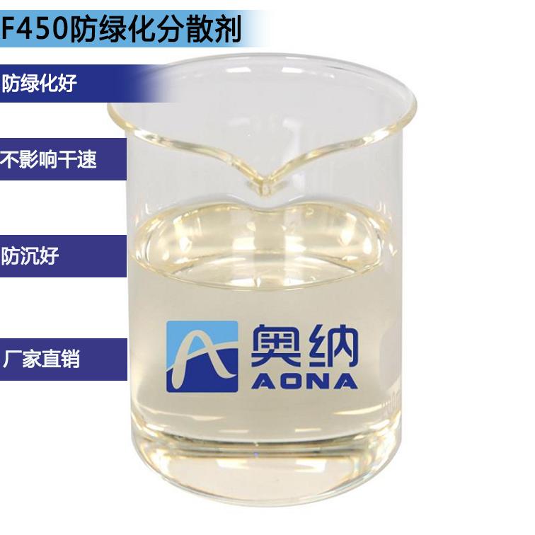F450防绿化分散剂