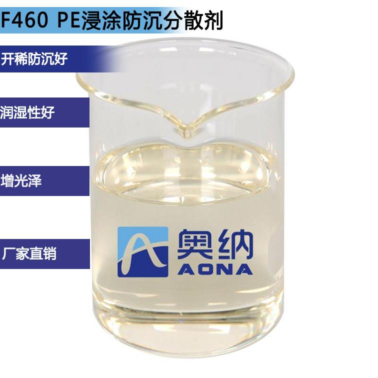 F460 PE浸涂防沉分散剂