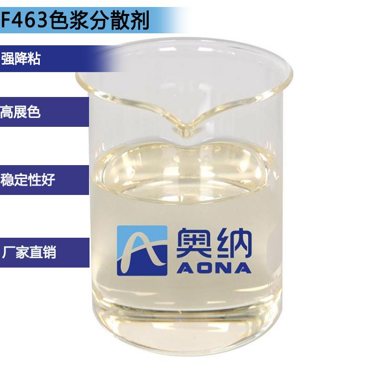F463色浆分散剂