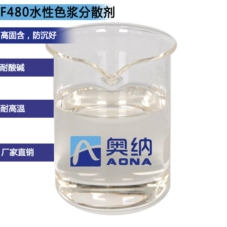 F480水性色浆分散剂