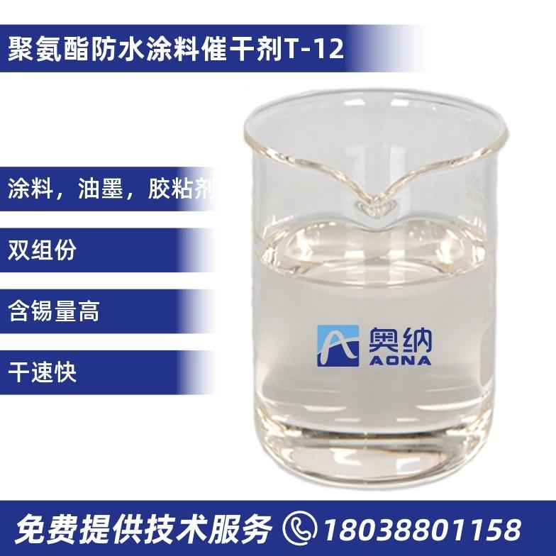 聚氨酯防水涂料催干剂  T-12