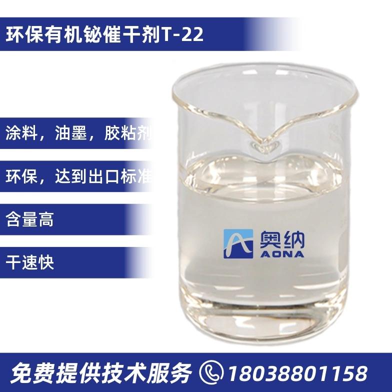 环保有机铋催干剂  T-22
