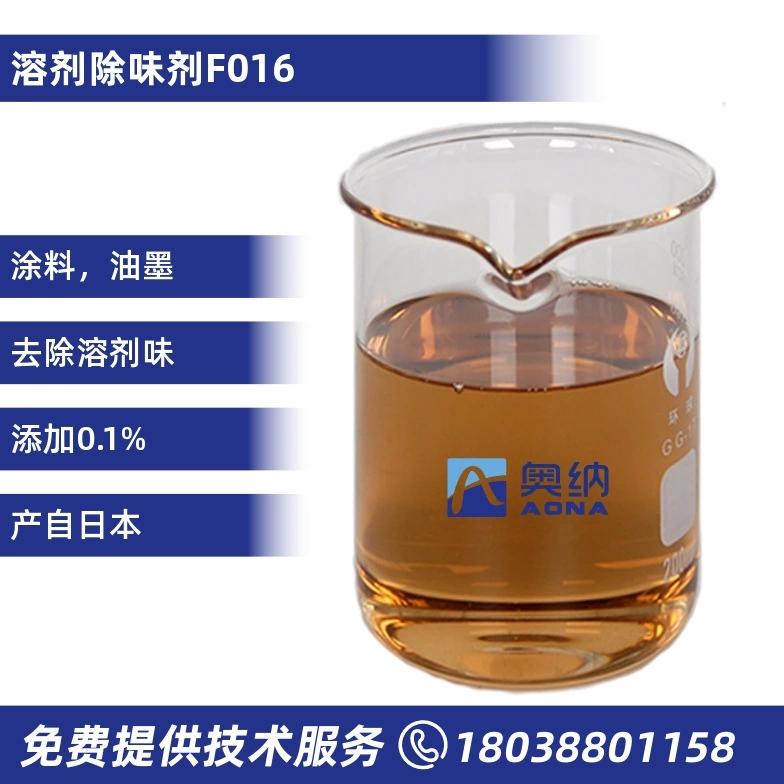 溶剂除味剂  F016