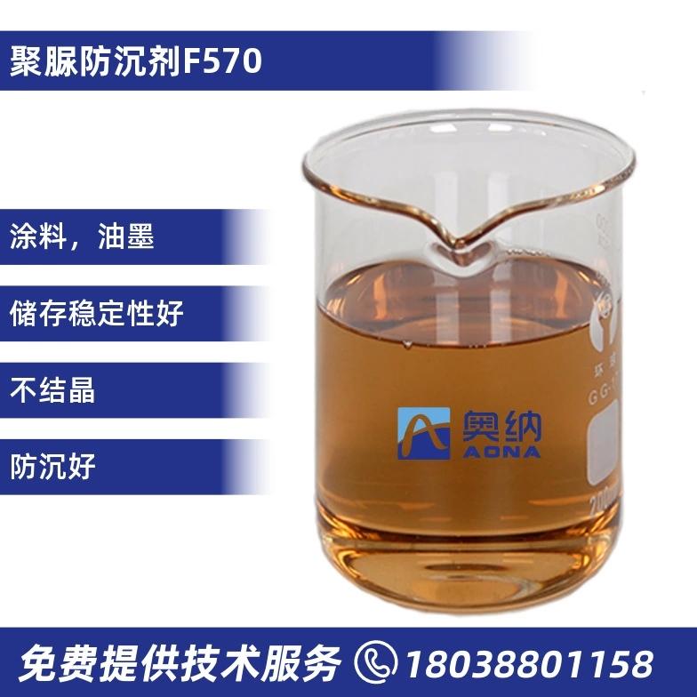 聚脲防沉剂  F570