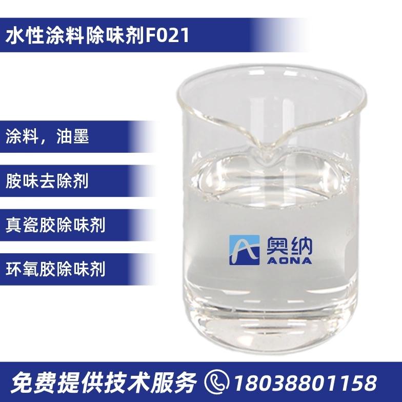 水性涂料除味剂   F021