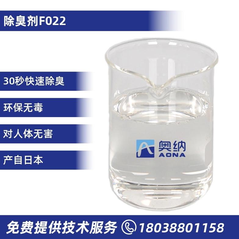 除臭剂  F022