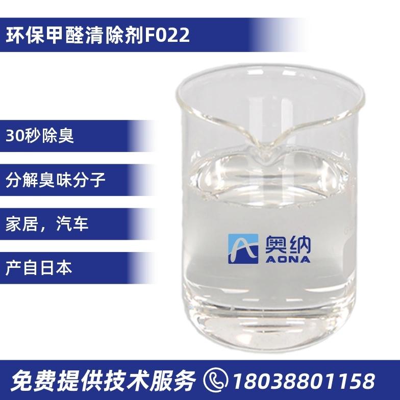 环保甲醛清除剂  F022