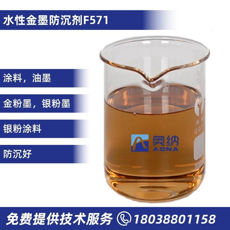 水性金墨防沉剂   F571