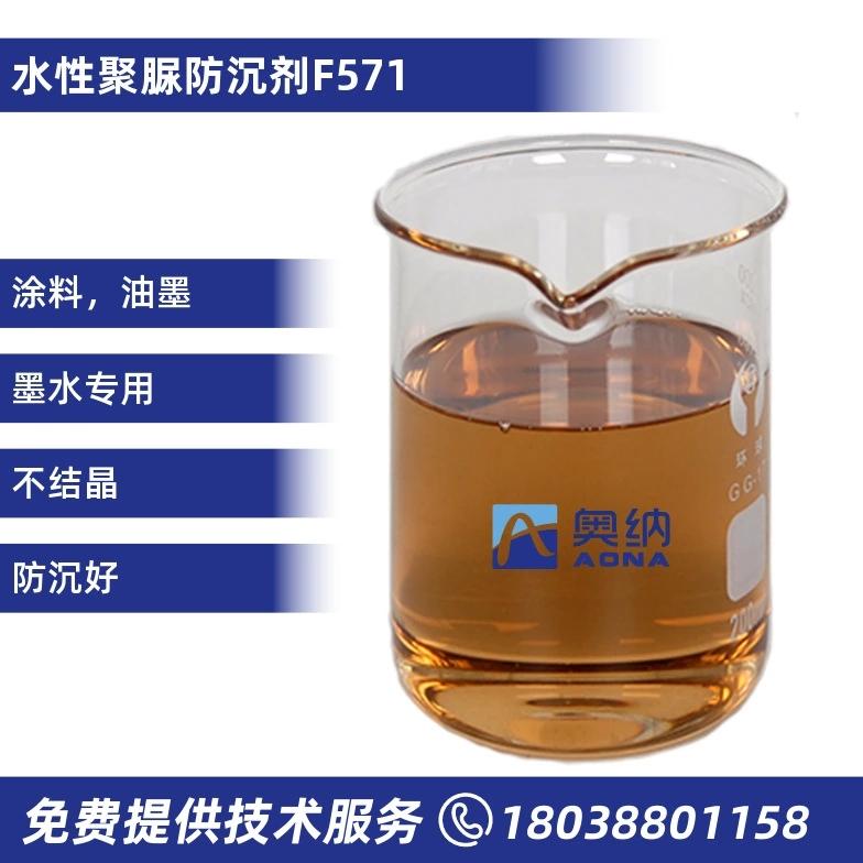 水性聚脲防沉剂   F571