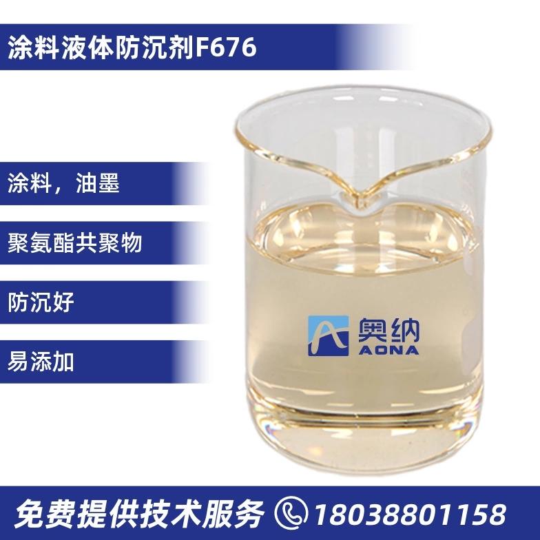 涂料液体防沉剂  F676