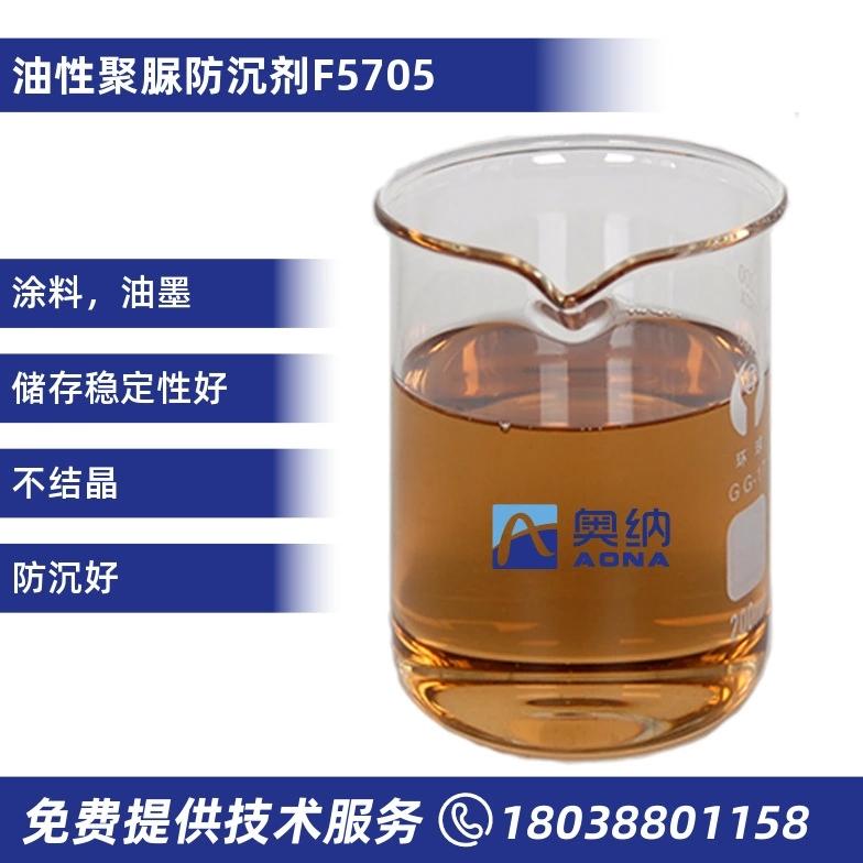 油性聚脲防沉剂  F5705