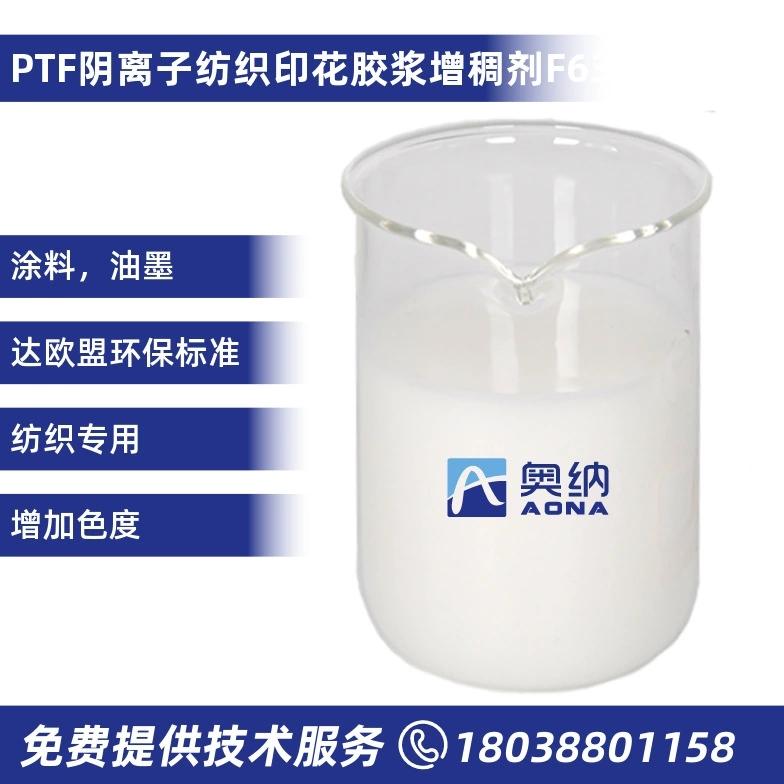 PTF阴离子纺织印花胶浆增稠剂F630