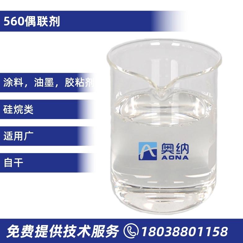 偶联剂   560