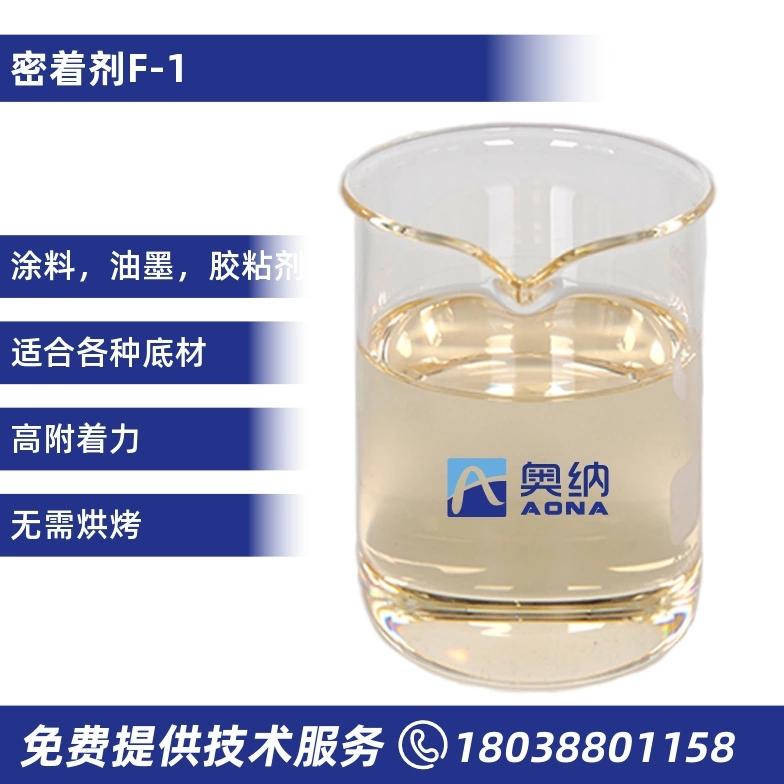 密着剂  F-1