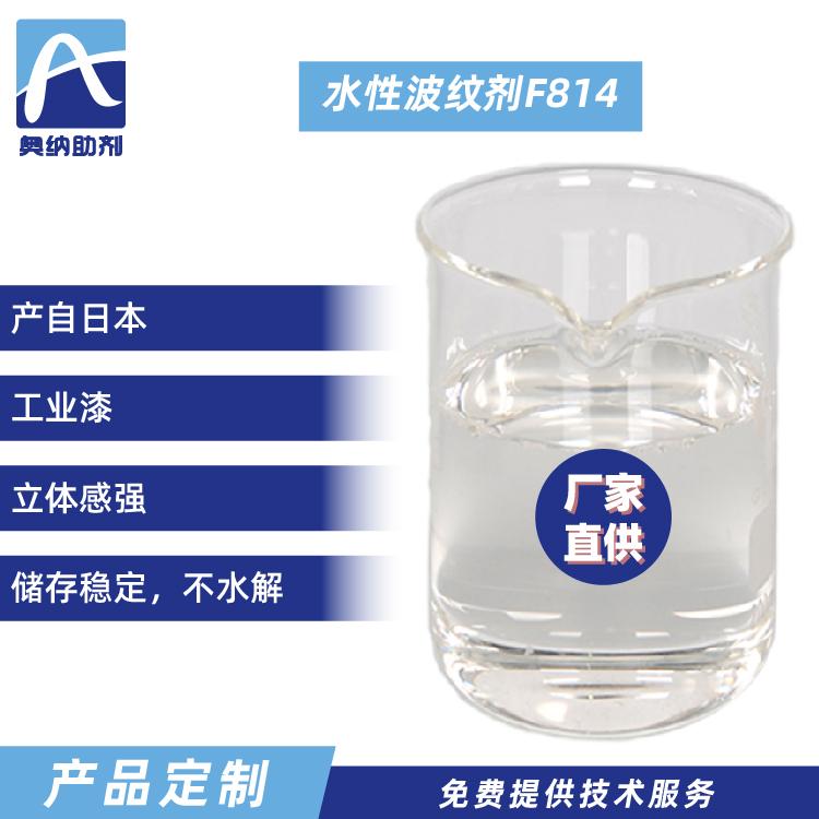 水性波纹剂   F814