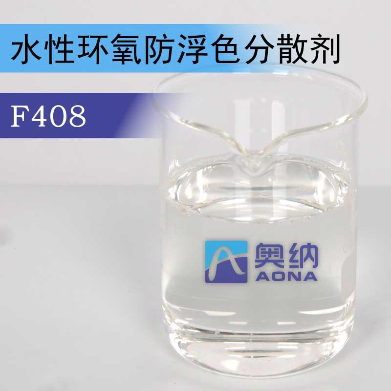 水性环氧中润湿分散剂超防浮色