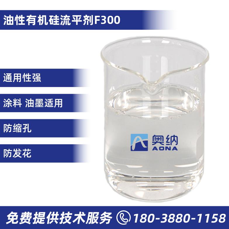 油性有机硅流平剂F300