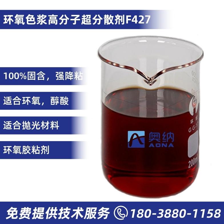环氧色浆高分子超分散剂  F427