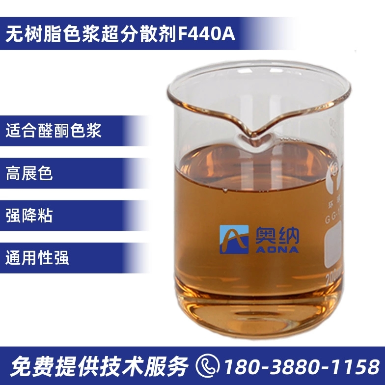 无树脂色浆超分散剂  F440A