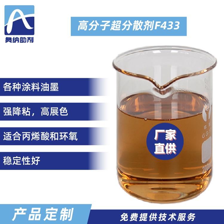 高分子超分散剂  F433