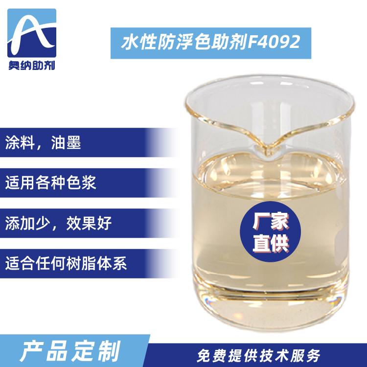 水性防浮色助剂 F4092