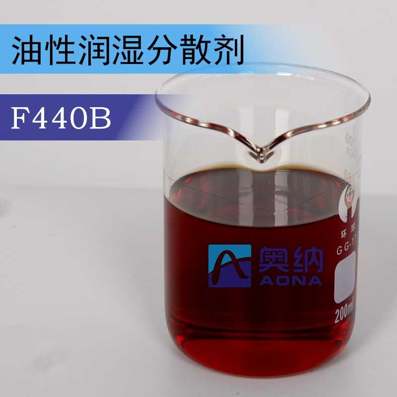 超强展色性、增加炭黑的黑度——油性润湿分散剂